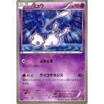 ポケモンカードXY ミュウ / 幻・伝説ドリームキラコレクション(PMCP5)/シングルカード PMCP5-016