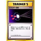 ポケモンカードゲーム エネルギー回収(U) / ポケットモンスターカードゲーム 拡張パック 20th Anniversary(PMCP6)/シングルカード PMCP6-072