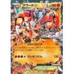 ポケモンカードゲームXY/グラードンEX/XYMマスターデッキビルドBOX