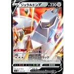 ポケモンカードゲーム剣盾 ソード&シールド sD Vスタートデッキ ジュラルドンV ポケカ 鋼 たねポケモン ※デッキではありません。