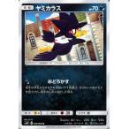 ポケモンカードゲーム SM10 ダブルブレイズ ヤミカラス C | ポケカ 拡張パック 悪 たねポケモン
