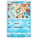ポケモンカードゲームSM/ユキワラシ(C)/キミを待つ島々