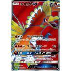 ショッピングバーンフェニックス ポケモンカードゲーム SM3H 闘う虹を見たか ホウオウGX(SR)