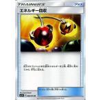 ポケモンカードゲーム SM3+ 強化拡張パック ひかる伝説 エネルギー回収(U)