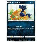 ポケモンカードゲーム SM4+ ハイクラスパック GXバトルブースト ヤミカラス