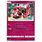 ポケモンカードゲーム SM4+ ハイクラスパック GXバトルブースト カプ・テテフ
