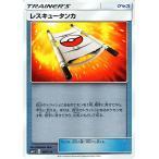 ポケモンカードゲーム SM4+ ハイクラスパック GXバトルブースト レスキュータンカ