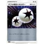 ポケモンカードゲーム SM4+ ハイクラスパック GXバトルブースト ダブル無色エネルギー