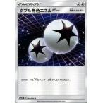ポケモンカードゲーム SM5S 拡張パック「ウルトラサン」 ダブル無色エネルギー(U)