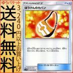 ポケモンカードゲーム SM7b 強化拡張パック フェアリーライズ  ぼうけんのカバン C    ポケカ グッズ トレーナーズ