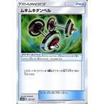ポケモンカードゲーム SM8b ハイクラスパック GXウルトラシャイニー  ムキムキダンベル ?  | ポケカ グッズ トレーナーズカード