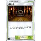 ポケモンカードゲーム SM8b ハイクラスパック GXウルトラシャイニー  戒めの祠 ?  | ポケカ スタジアム トレーナーズカード