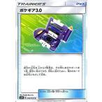 ポケモンカードゲーム SM9a 拡張強化パック ナイトユニゾン ポケギア3.0 U  | ポケカ グッズ トレーナーズカード
