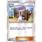 ポケモンカード サンムーン リーリエ / スターターセット(PMSMA)/シングルカード
