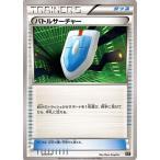 ポケモンカードゲーム SMG デッキビルドBOX「ウルトラサン」&「ウルトラムーン」 バトルサーチャー