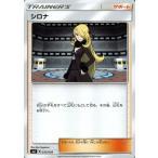 ポケモンカードゲーム SMI スターターセット シロナ | ポケカ サポート トレーナーズカード シングルカード