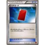 ポケモンカードゲームXY/レッドカード/XY1 コレクションY
