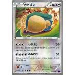 ポケモンカードゲームXY カビゴン /めざめる超王(PMXY10)/シングルカード
