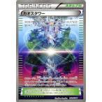 ポケモンカードゲームXY カオスタワー /めざめる超王(PMXY10)/シングルカード
