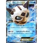 ポケモンカードゲームXY/オニゴーリEX(RR)/XY8 青い衝撃