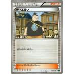 ポケモンカードゲームXY/ティエルノ/XYメガバトルデッキ60 MレックウザEX