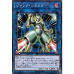 遊戯王カード ジャンク・コネクター(ノーマル) プレミアムパック20(PP20)
