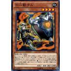 遊戯王カード 十二獣ラム レイジングテンペスト シングルカード RATE-JP018-N