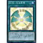 遊戯王カード RUM−光波昇華 レイジングテンペスト シングルカード RATE-JP056-N