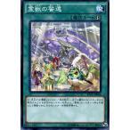 遊戯王カード 霊獣の誓還 レイジングテンペスト シングルカード RATE-JP064-N