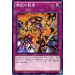 遊戯王カード 煉獄の狂宴 レイジングテンペスト シングルカード RATE-JP076-N