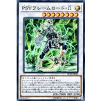 遊戯王カード PSYフレームロード・Ω(スーパーレア) ザ・レアリティ・コレクション 20th ANNIVERSARY EDITION (RC02)