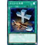 遊戯王カード おろかな埋葬(スーパーレア) ザ・レアリティ・コレクション 20th ANNIVERSARY EDITION (RC02)