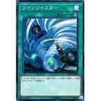 遊戯王カード ツインツイスター(スーパーレア) ザ・レアリティ・コレクション 20th ANNIVERSARY EDITION (RC02)