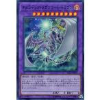 遊戯王カード キメラテック・メガフリート・ドラゴン(スーパーレア) レアリティコレクション プレミアムゴールドエディション (RC03) | 融合 闇属性 機械族