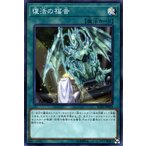 遊戯王カード 復活の福音(スーパーレア) レアリティコレクション プレミアムゴールドエディション (RC03)   通常魔法 スーパー レア