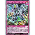 遊戯王カード トライアングル・リボーン スーパーレア 宿命のパワーデストラクション!! RDKP04 通常罠 スーパー レア