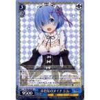 ヴァイスシュヴァルツ 青色髪のメイド レム(RR) Re:ゼロから始める異世界生活(リゼロ)(RZ/S46) / ヴァイス / RZ/S46-060