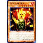 遊戯王カード 怨念の魂 業火 / 炎王の急襲(SD24) / シングルカード