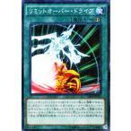 遊戯王カード リミットオーバー・ドライブ(ノーマルパラレル) / シンクロン・エクストリーム(SD28) / シングルカード