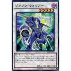 遊戯王カード ジャンク・ウォリアー / シンクロン・エクストリーム(SD28) / シングルカード