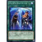 遊戯王カード/マスター・オブ・ペンデュラム(SD29)