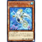 遊戯王カード シーアーカイバー(スーパーレア) STRUCTURE DECK -パワーコード・リンク-(SD33)