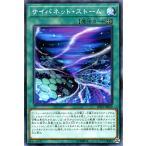 遊戯王カード サイバネット・ストーム(ノーマル) STRUCTURE DECK -パワーコード・リンク-(SD33)