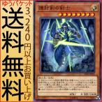 遊戯王カード 護封剣の剣士(ノーマル) ストラクチャー デッキ マスター・リンク(SD34) | 効果モンスター 光属性 戦士族