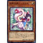遊戯王カード 妖精伝姫−シラユキ(ノーマル) リバース・オブ・シャドール(SD37) | 効果モンスター 光属性 魔法使い族 ノーマル
