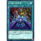 遊戯王カード 幻魔の殉教者(ノーマル) 混沌の三幻魔(SD38) | 通常魔法 ノーマル