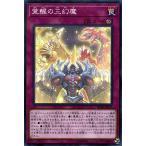 遊戯王カード 覚醒の三幻魔(ノーマルパラレル) 混沌の三幻魔(SD38) | 永続罠 ノーパラ