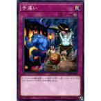 遊戯王カード 手違い(ノーマル) 混沌の三幻魔(SD38) | 永続罠 ノーマル