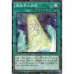 遊戯王カード 氷結界の晶壁(ノーパラ) ストラクチャーデッキ 凍獄の氷結界 (SD40) | 永続魔法 ノーパラ