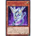 遊戯王カード サイバー・ドラゴン・ネクステア(ノーマル) サイバー流の後継者(SD41) |  ストラクチャーデッキ  効果モンスター 光属性 機械族